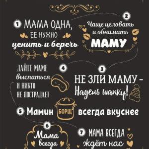 Правила мамы табличка купить в Серпухове